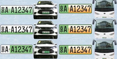 新能源汽车专用号牌将启用 公安部就式样征求意见